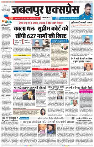 pradesh today newspaper